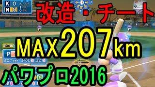 【パワプロ2016】オンラインの猛者と対戦してみたpart5【改造・チート】 thumbnail