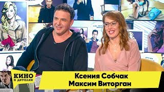 Ксения Собчак и Максим Виторган  Кино в деталях 19.06.2018 HD