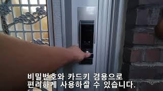 부산 동래구 온천동 단독주택 현관문 디지털 도어락 일체…