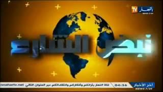 حصة جزائريون تسلط الضوء على مقتل الطفلة نادية -3-