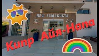 New Famagusta Hotel 3 Нью Фамагуста Отель 3 звезды Кипр Айя Напа