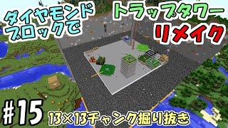 【マインクラフト】#15 ダイヤモンドブロックでトラップタワー リメイク ~1…