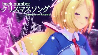 【back number】クリスマスソング /3DオリジナルMVアキロゼ【歌ってみた】