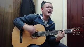 """ВМФ под гитару """"Пей моряк"""""""