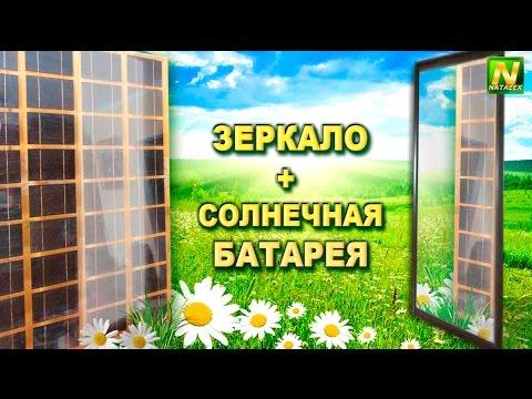 [Natalex] Зеркало плюс солнечная батарея...