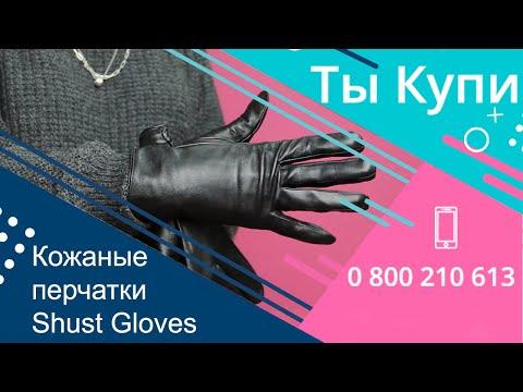 Черные кожаные женские перчатки Shust Gloves купить в Украине. Обзор