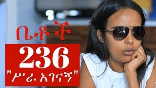 "Betoch - ""ሥራ አገናኝ"" Comedy Ethiopian Series Drama Episode 236"