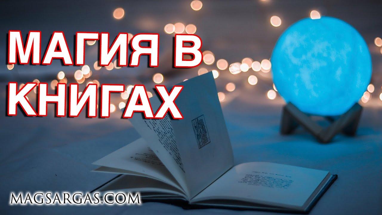 Магия в Книгах - Поиск Крупиц Истины - Маг Sargas