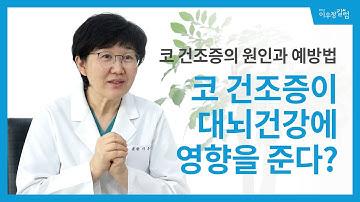 대뇌에 영향을 미치는 코 건조증의 원인과 예방법