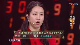 中华好诗词大学季 第二季分组赛(4)20180811
