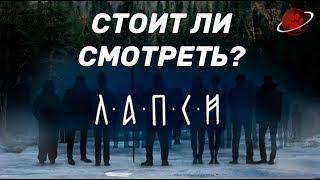 Лапси - Русский мистический сериал  |  Космо