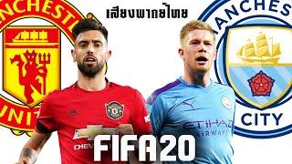 FIFA 20   แมนยู VS แมนซิตี้   ศึกแมนเชสเตอร์ ดาร์บี้แมตช์ !! พรีเมียร์ลีก นัดที่ 29