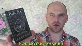 КОНКУРС НА БЕСПЛАТНУЮ КОЛОДУ В МАГАЗИНЧИКЕ КАРТ МОРЯКА - ФОКУСЫ С КАРТАМИ ОТ МОРЯКА