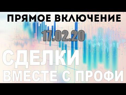 Online обсуждение сделок с победителем ЛЧИ. RI, SI, BR. 17.02.20.