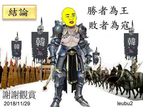 三百年老廟兩月前早諭示韓國瑜當選高雄市長----台南萬年殿問卜