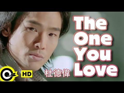 杜德偉 Alex To【The one you love】Official Music Video