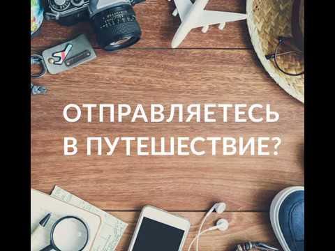 Банк Русский Стандарт. Страхование во время путешествия.