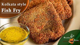 Kolkata Fish Fry Recipe   Bengali Fish Fry   Kolkata Street Food   Durga Puja Special