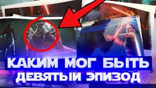 """Каким Мог Быть 9 Эпизод """"Звёздных Войн"""" (Сюжет + Арты)"""