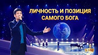 Лучшие Христианские песни «Личность и позиция Самого Бога»