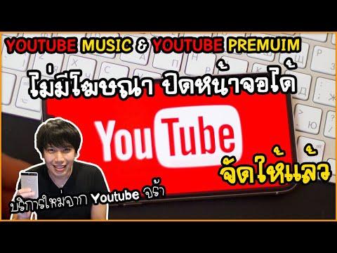 Youtube Music   YouTube Premium เล่นเพลง ปิดหน้าจอได้ ไม่มีโฆษณา ยูทูปจัดให้   พูดจาประสาอาร์ต