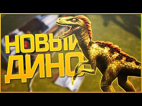 Jurassic Survival - ОБНОВЛЕНИЕ 1.0.3!! НОВЫЙ ДИНО ДИЛОФОЗАВР И РАЗБИТАЯ МАШИНА!!