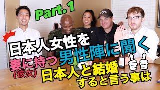 日本人女性を妻(彼女)にもつ男性陣に質問!日本人と結婚すると言う事は? thumbnail