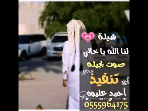 جديد حصريا 2016 شيلة لنا الله ياخالي أداء صوت بجيله Youtube