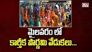 Karthika Pournami Celebrations at Mylavaram | Krishna Dist | CVR News