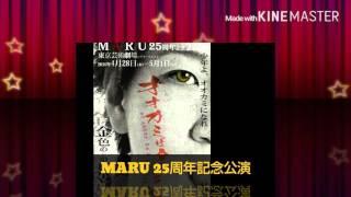 MARU 25周年記念公演 「オオカミは走る」 原作・三田村信行 脚本・坂口...