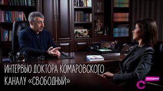 Интервью доктора Комаровского каналу «Свободный»