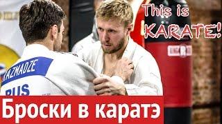 Это каратэ #1: Броски в спортивном каратэ. Денис Клюев