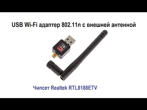 USB Wi-Fi адаптер 802.11n (RTL8188ETV) с внешней антенной. Установка драйверов. Тест работы