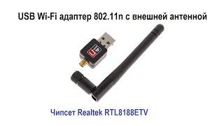USB Wi-Fi адаптер 802.11 n (RTL8188ETV) із зовнішньою антеною. Установка драйверів. Тест роботи