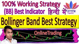 Bollinger Band Indicator | Best Trading Strategy In Hindi | Technical Analysis