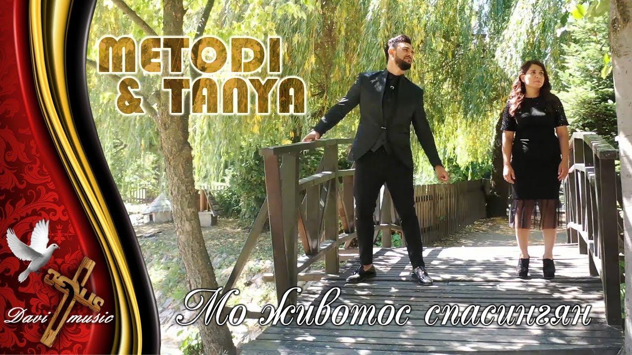 Download METODI & TANYA - MO ZHIVOTOS SPASINGYAN, 2020 / Мо животос спасингян (OFFICIAL VIDEO) ✔️