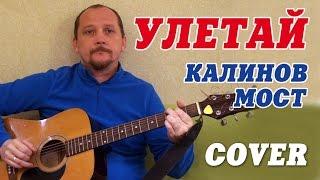 Улетай - Калинов Мост (cover) #ялюблюгитару