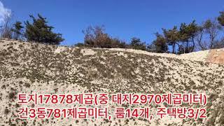 엄청 싼 팬션펜션매매/옹진군 영흥도 2차로 접