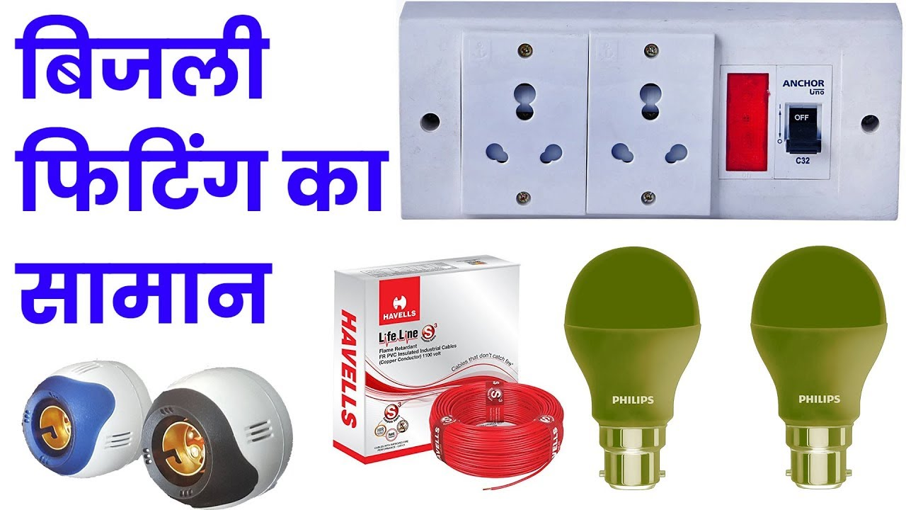 domestic electricity fitting material in hindi - urdu