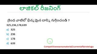 Download Logical Reasoning  in telugu part 1    Number series in telugu Mp3 and Videos