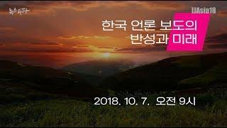 #IJAsia18에서 한국 언론의 과거와 미래를 토론합니다!