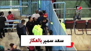 بالعكاز..سعد سمير يساند الأهلي في مباراة المقاصة بـ«بتروسبورت»