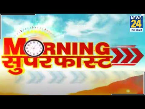 Morning Superfast में देखिए देश दुनिया की बड़ी खबरें ।।09 October 2020 ।।
