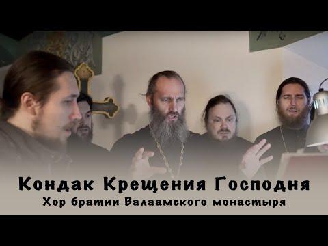 Кондак Крещения Господня | Хор братии Валаамского монастыря