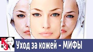 УХОД ЗА КОЖЕЙ. 12 Мифов об уходе за кожей