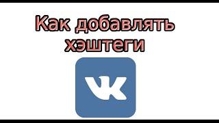 Как сделать хэштег Вконтакте(Видео урок о том, как сделать хэштег Вконтакте В НОВОМ ДИЗАЙНЕ: http://www.online-vkontakte.ru/2015/02/kak-sdelat-heshteg-vkontakte.html., 2015-11-26T12:05:43.000Z)