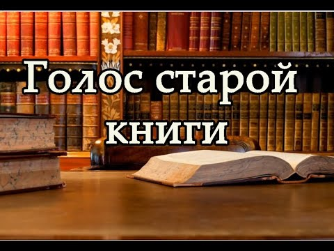 """Библиотечный урок """"Голос старой книги"""""""