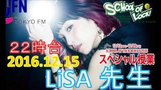 TOKYO FM:SCHOOL OF LOCK! 『スペシャル授業4日目』 君は自信ってある? ない? LiSA 先生 2016.12.15