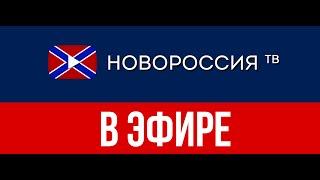 Новороссия ТВ. В ЭФИРЕ!