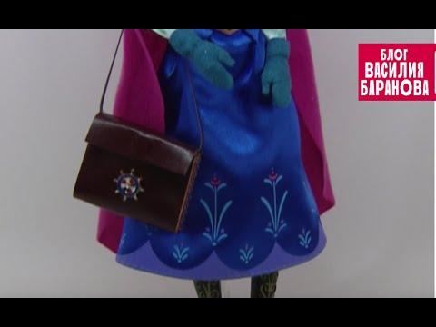 видео: Кожаная сумка для куклы / handbag for dolls